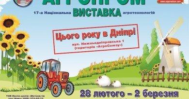 Агропром_выставка