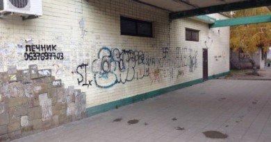 Днепр_граффити