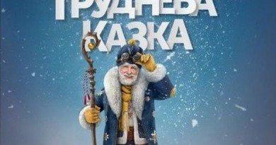 фильм о Святом Николае