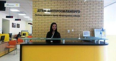 Новый Центр обслуживания клиентов ДТЭК Днепрооблэнерго_Левый берег_1