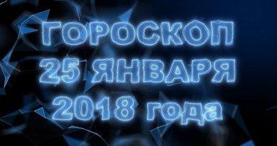 гороскоп на 25.01.2018