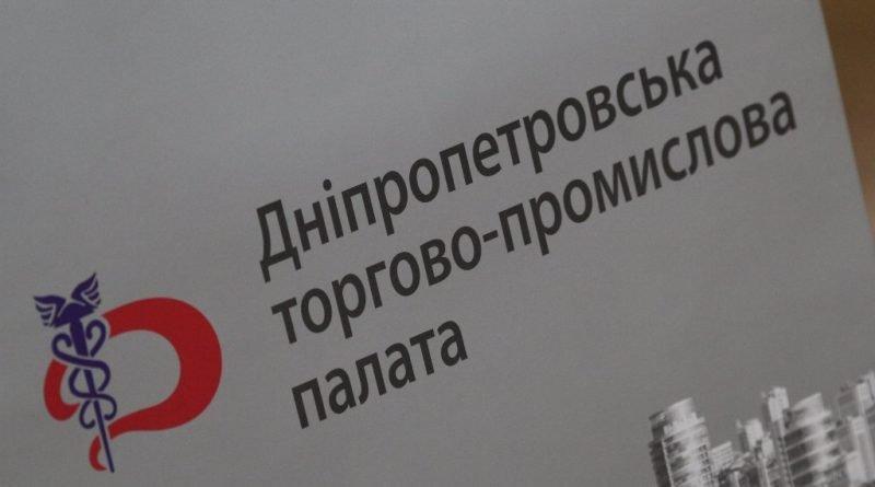 Дніпропетровська ТПП