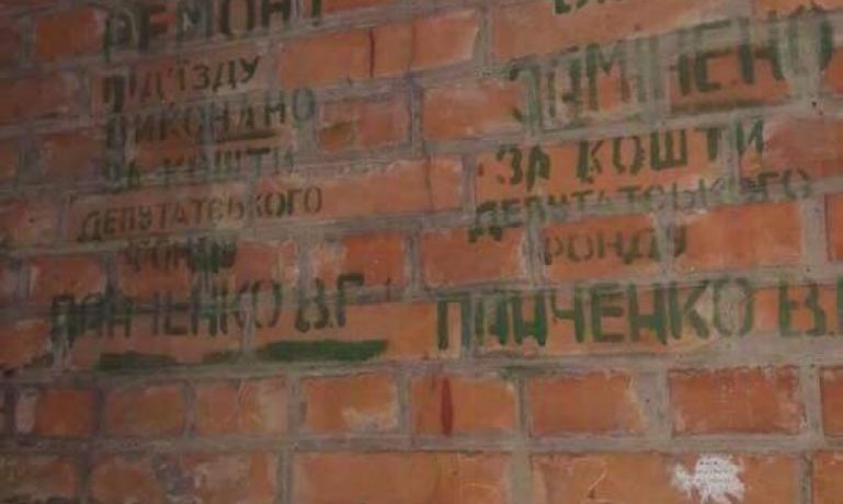 вандализм_Днепр