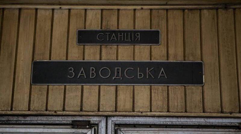 метро_Днепр