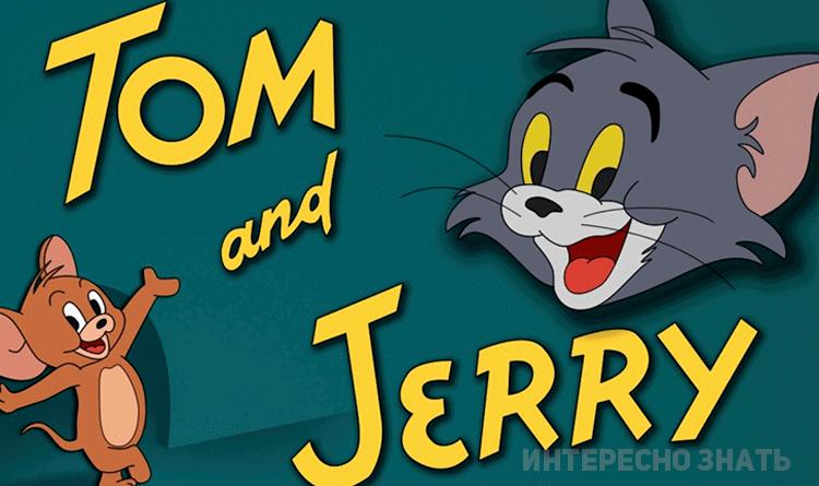 мультфильм_Том и Джерри