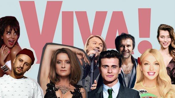 премия Viva! Самые красивые-2018