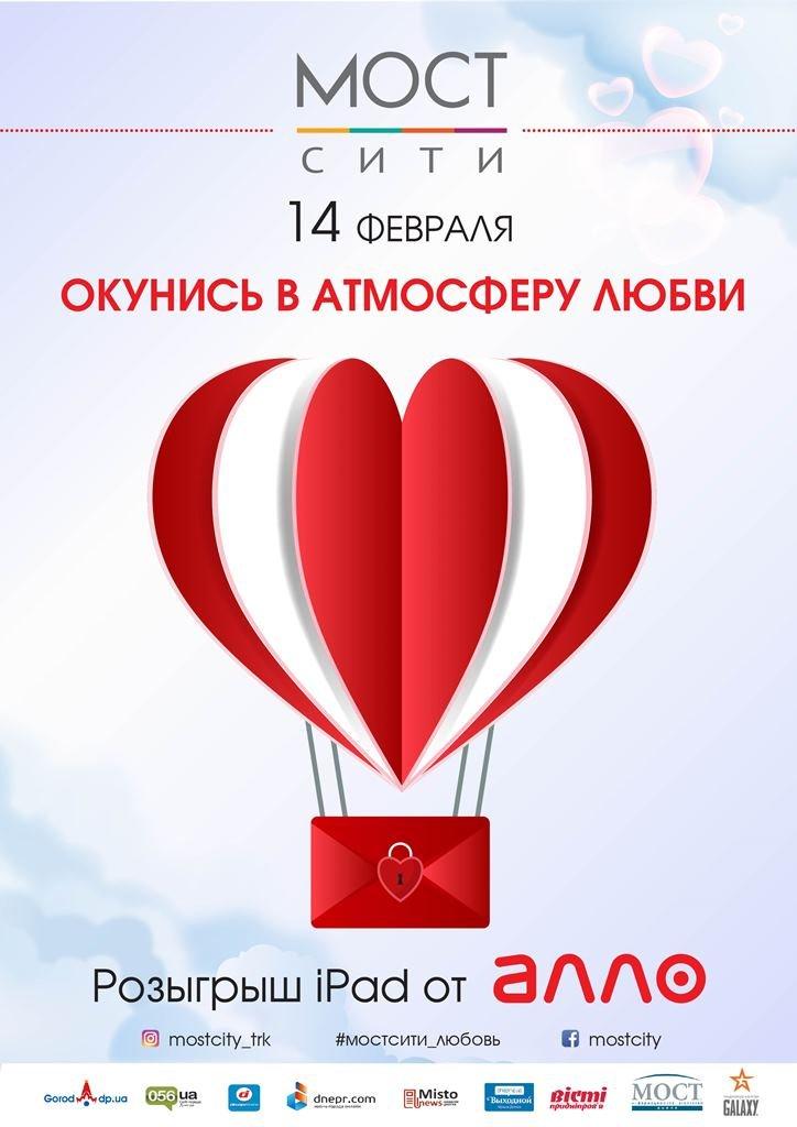 флешмоб_Мост-сити