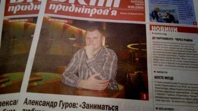 «Вісті Придніпров'я»: все самое интересное в новом номере