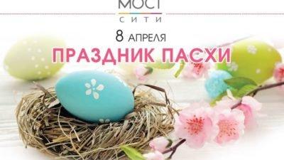 МОСТ-сити