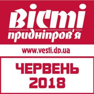 Червень 2018