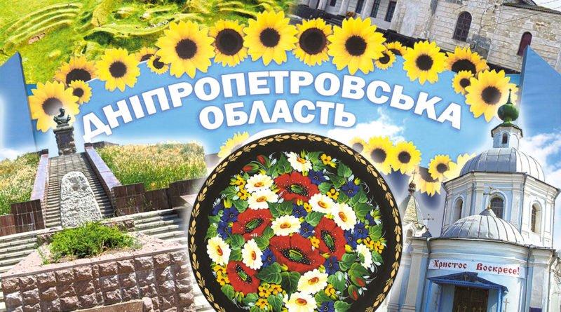 На Днепропетровщине находятся бесценные сокровища (Фото)