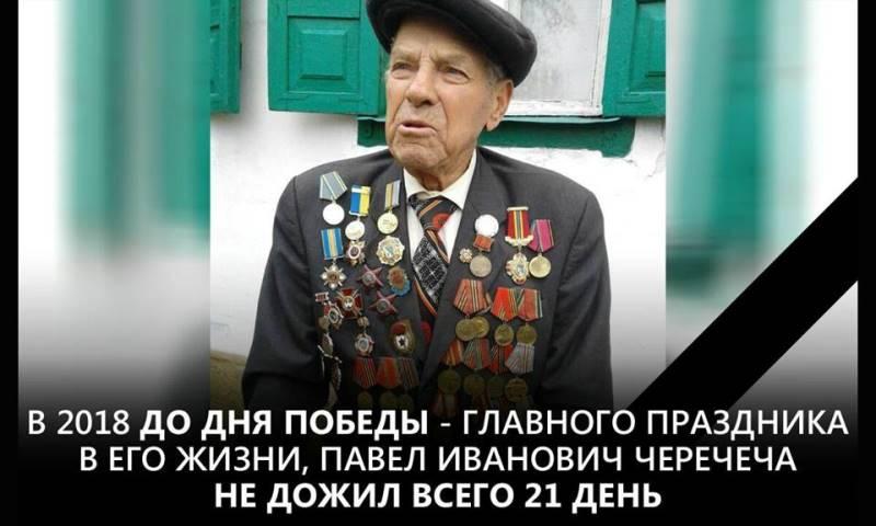 Павел Черечеча_ветеран