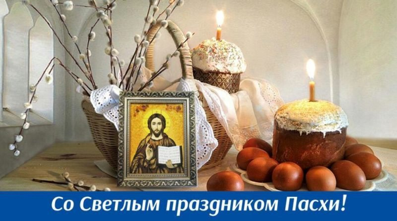 Вилкул_Пасха