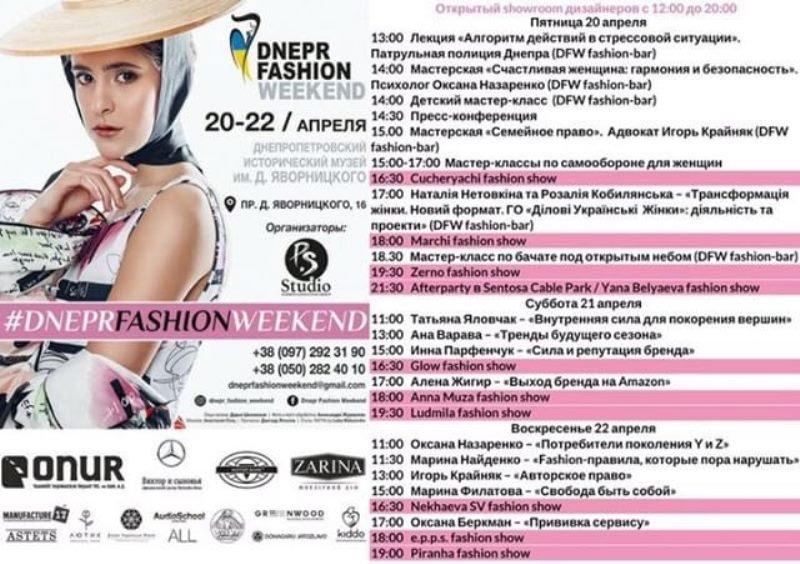 fashion-мероприятие