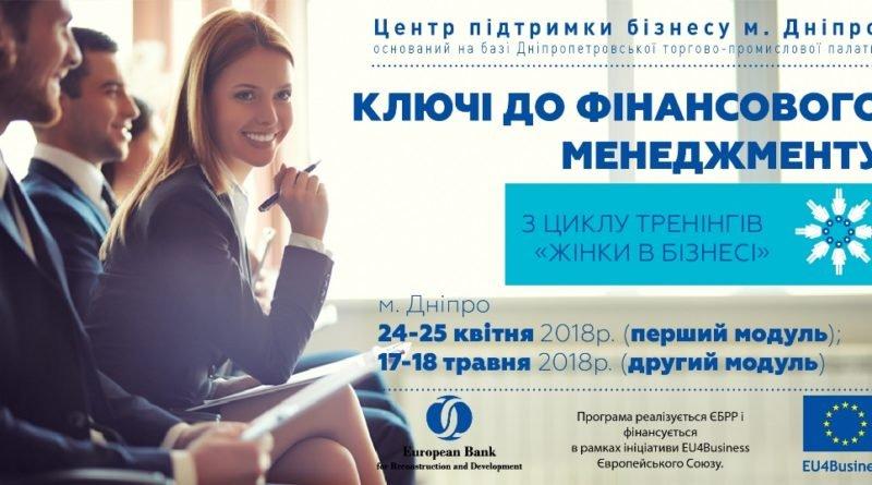 тренинг для женщин_Днепр