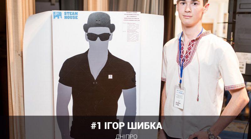 Игорь Шибка_Днепр