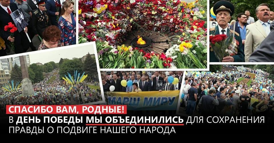 Вилкул_День Победы