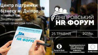 форум_Дніпро