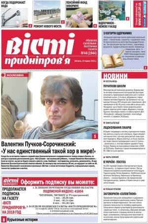 Газета Вісті Придніпров'я від 19 червня 2018 року