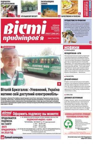 Вісті Придніпров'я від 27 червня 2018 року №46-47 (1946-1947)