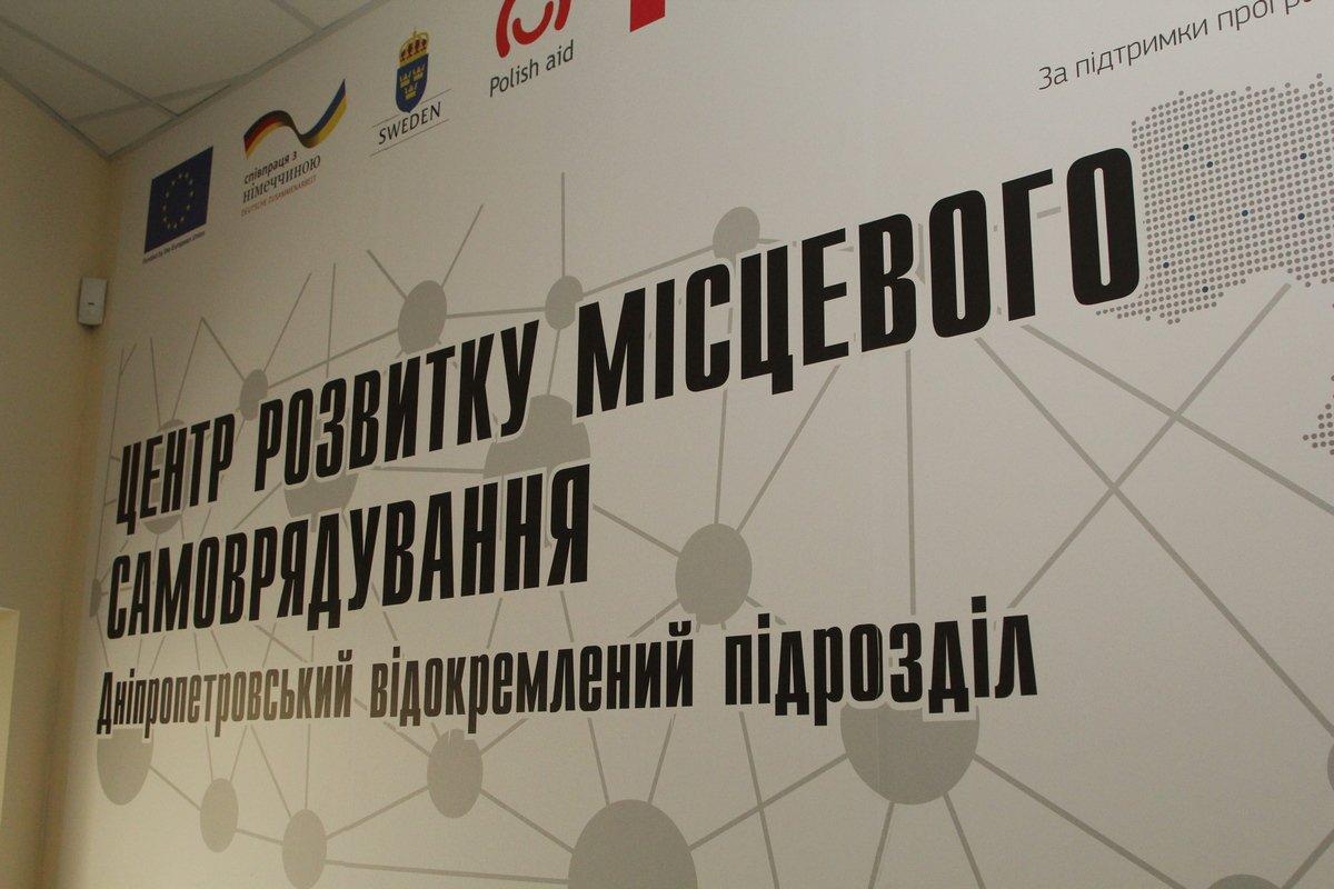«Хаб децентралізації» - європейський досвід в Україні1