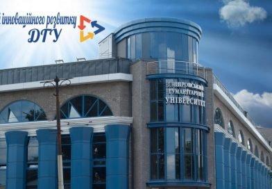 Дніпровський гуманітарний університет – доступність, якість та престижність освіти