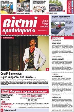 Вісті Придніпров'я №48 (1948) від 03 липня 2018 року