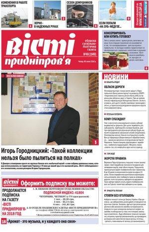 Вісті Придніпров'я від 05 липня 2018 року №49 (1949)