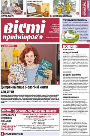Газета Вісті Придніпров'я №50 (1950) від 10 липня 2018 року