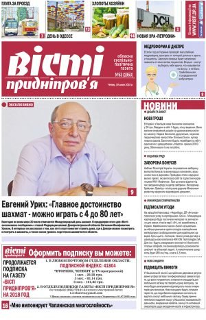 Вісті Придніпров'я від 19 липня 2018 року №53 (1953)