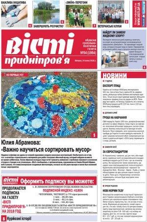 Газета Вісті Придніпров'я №54 (1954) від 24 липня 2018 року