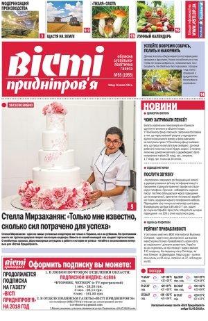 Газета Вісті Придніпров'я від 26 липня 2018 року №55 (1955)