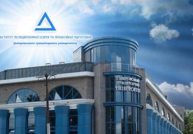 Дніпровський гуманітарний університет запрошує на навчання у Польщу