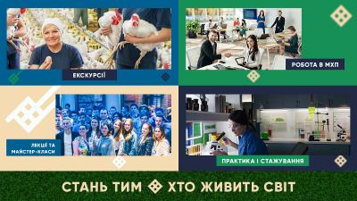 МХП СТАРТ