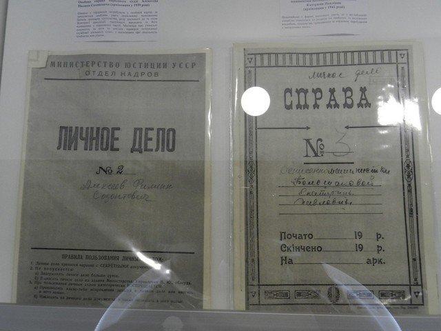 Музей юстиции