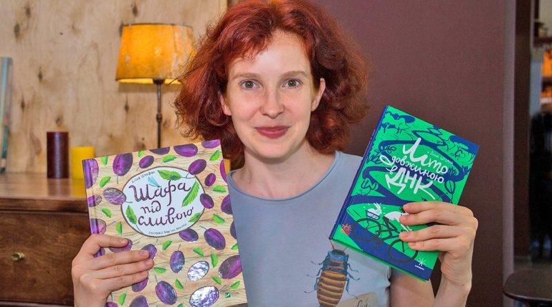 Дніпрянка пише біологічні книги для дітей