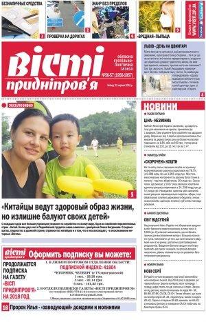 Газета Вісті Придніпров'я від 02 серпня 2018 року №56-57 (1956-1957)