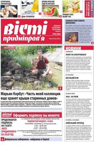Газета Вісті Придніпров'я від 09 серпня 2018 року №59 (1959)
