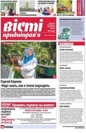 Газета Вісті Придніпров'я від 16 серпня 2018 року №61 (1961)