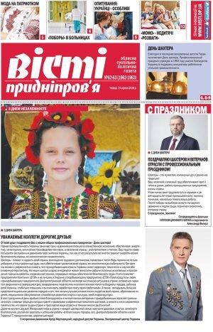 Газета Вісті Придніпров'я від 23 серпня 2018 року №62-63 (1962-63)