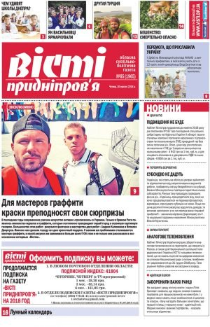 Вісті Придніпров'я від 30 серпня 2018 року №65-65/1 (1965-1965/1)