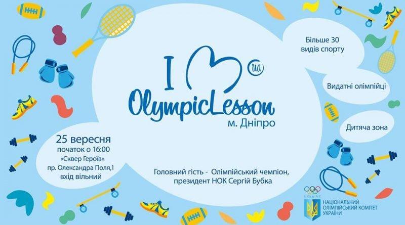 Мешканців Дніпропетровщини запрошують на Олімпійський урок-2018