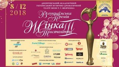 Всеукраїнська премія