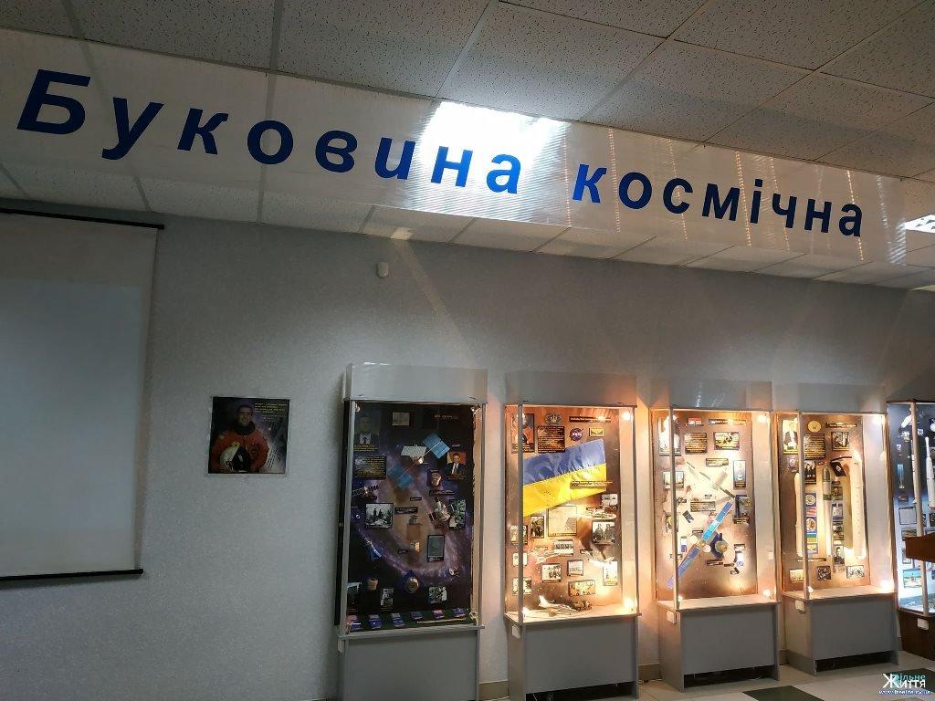 музей космосу_Буковина