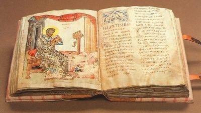 Евангелие XVI