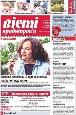 Газета Вісті Придніпров'я 15 січня 2019 року №2 (2001)