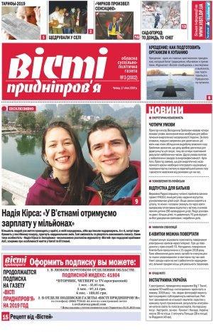 Газета Вісті Придніпров'я від 17 січня 2019 року №3 (2002)