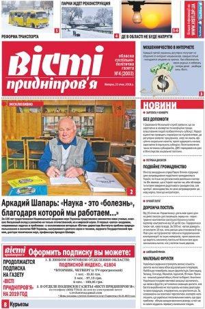 Газета Вісті Придніпров'я №4 (2003) від 22 січня 2019 року