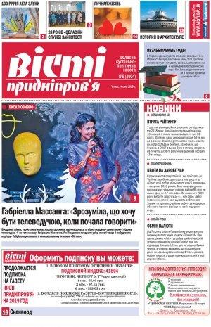 Газета Вісті Придніпров'я від 24 січня 2019 року №5 (2004)
