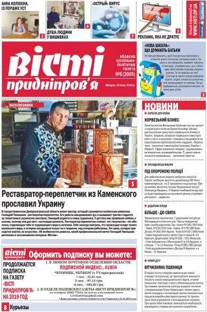 Газета Вісті Придніпров'я 29 січня 2019 року №6 (2005).